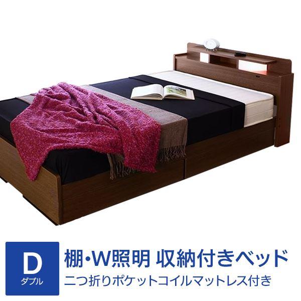 【送料無料】棚W照明 収納付きベッド ダブル 二つ折りポケットコイルマットレス付 ブラウン 【代引不可】
