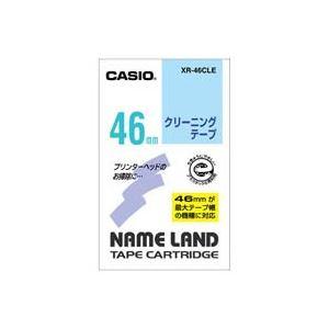 【送料無料】(業務用20セット) カシオ CASIO クリーニングテープ XR-46CLE 46mm