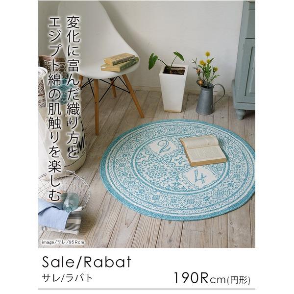【送料無料】カランバン織ラグ サレ 190cm円形 ブルー【代引不可】