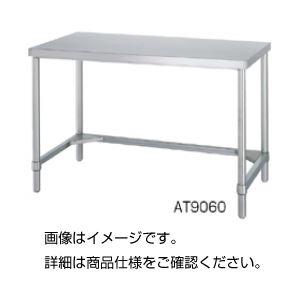 【送料無料】ステンレス作業台 AT12060