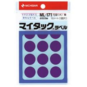 【送料無料】(業務用200セット) ニチバン マイタック カラーラベルシール 【円型 大/20mm径】 ML-171 紫