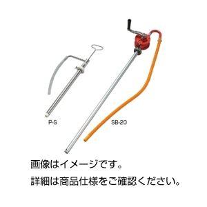 【送料無料】手動式ポンプ SB-25
