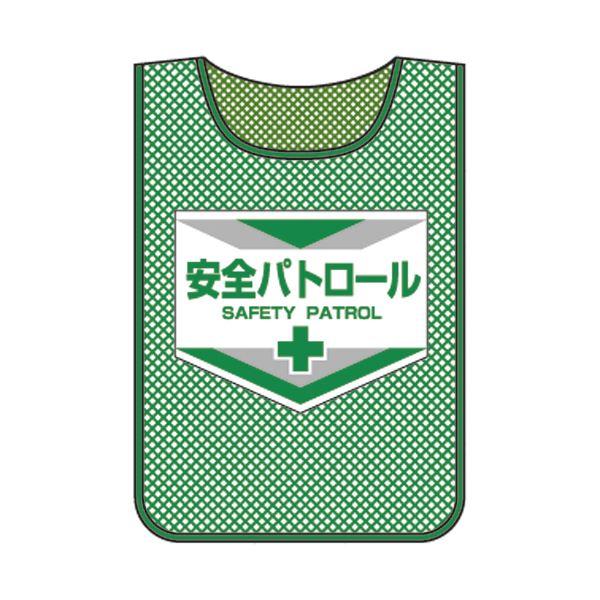 メッシュゼッケン 安全パトロール MZ-3【代引不可】