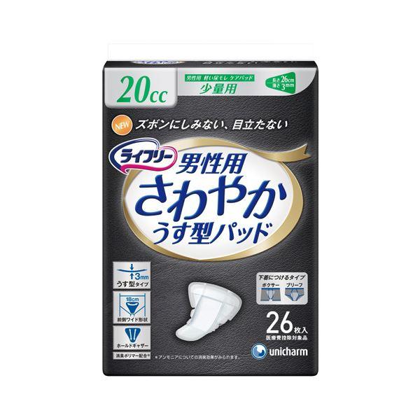 【送料無料】ユニ・チャーム さわやかパッド男性用 少量用 24P