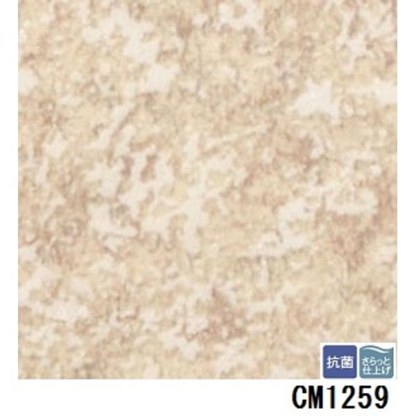 【送料無料】サンゲツ 店舗用クッションフロア プレーン 品番CM-1259 サイズ 180cm巾×7m