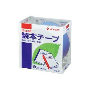 【送料無料】(業務用50セット) ニチバン 製本テープ/紙クロステープ 【50mm×10m】 BK-50 空