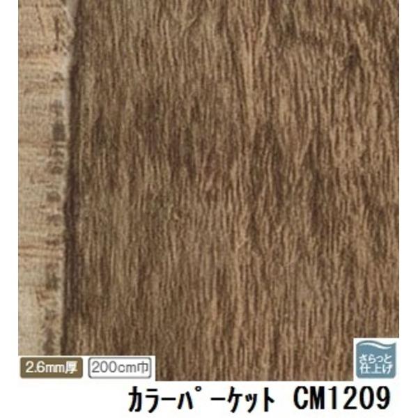 【送料無料】サンゲツ 店舗用クッションフロア カラーパーケット 品番CM-1209 サイズ 200cm巾×9m