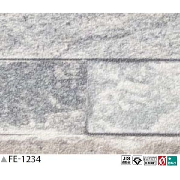 【送料無料】レンガ調 のり無し壁紙 サンゲツ FE-1234 92cm巾 45m巻