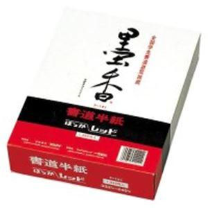 【送料無料】(業務用10セット) マルアイ 墨香半紙 タ-121 レッド 1000枚入 ×10セット