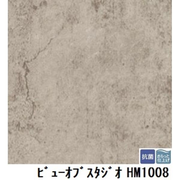 【送料無料】サンゲツ 住宅用クッションフロア ビューオブスタジオ 品番HM-1008 サイズ 182cm巾×10m