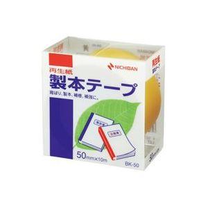 (業務用50セット) ニチバン 製本テープ/紙クロステープ 【50mm×10m】 BK-50 黄色