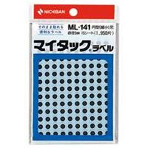 【送料無料】(業務用200セット) ニチバン マイタック カラーラベルシール 【円型 細小/5mm径】 ML-141 黒