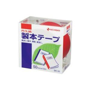 【送料無料】(業務用50セット) ニチバン 製本テープ/紙クロステープ 【50mm×10m】 BK-50 赤