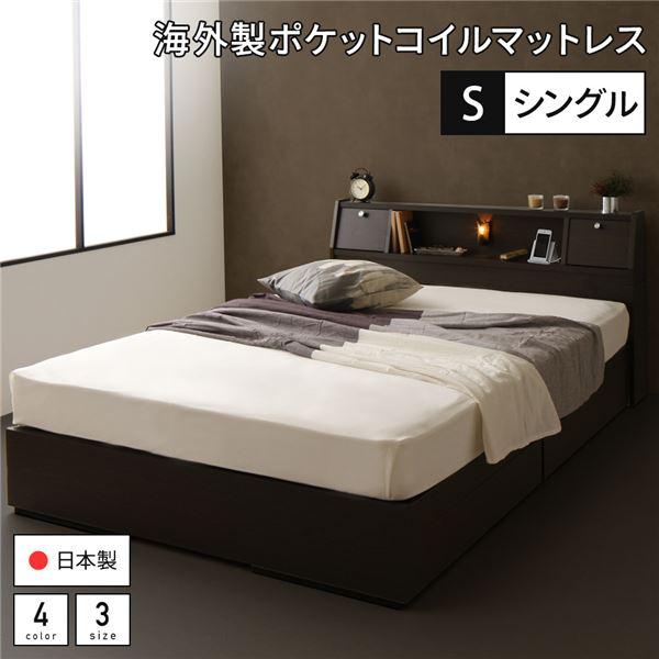 【送料無料】ベッド 日本製 収納付き 引き出し付き 木製 照明付き 棚付き 宮付き コンセント付き シングル 海外製ポケットコイルマットレス付き『AJITO』アジット ダークブラウン
