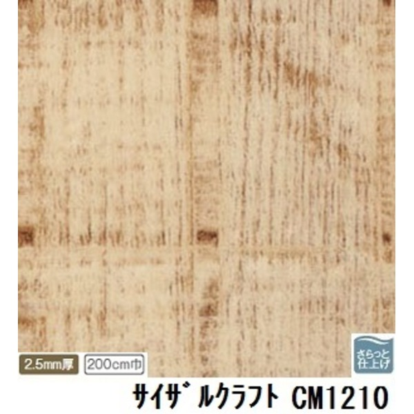 【送料無料】サンゲツ 店舗用クッションフロア サイザルクラフト 品番CM-1210 サイズ 200cm巾×5m