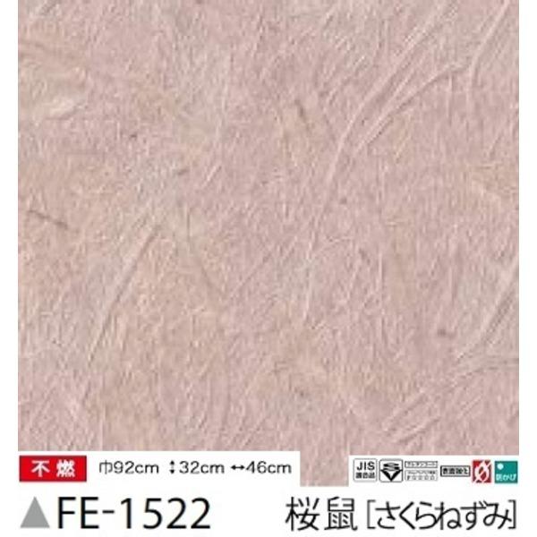 【送料無料】和紙調 のり無し壁紙 サンゲツ FE-1522 92cm巾 25m巻