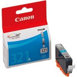 【送料無料】(業務用50セット) Canon キヤノン インクカートリッジ 純正 【BCI-321C】 シアン(青)