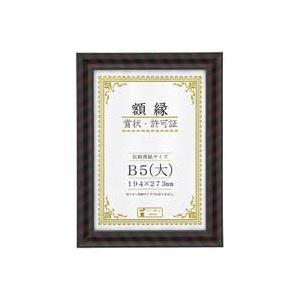 【送料無料】(業務用50セット) 大仙 金ラック-R B5(大)箱入 J335C1600