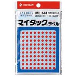 【送料無料】(業務用200セット) ニチバン マイタック カラーラベルシール 【円型 細小/5mm径】 ML-141 赤