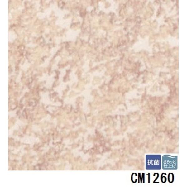 サンゲツ 店舗用クッションフロア プレーン 品番CM-1260 サイズ 180cm巾×7m