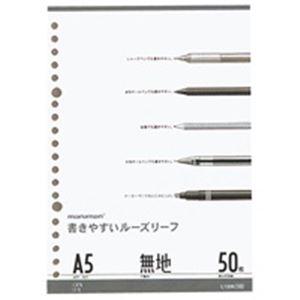 【送料無料】(業務用200セット) マルマン ルーズリーフ L1306 A5 無地50枚