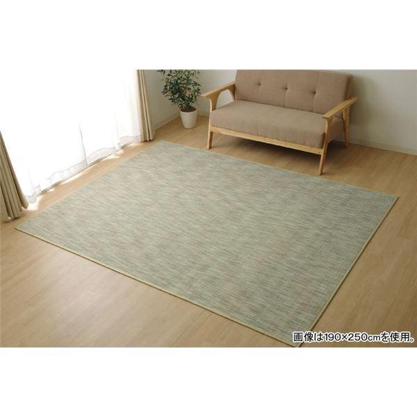 バンブー ラグマット/絨毯 【アイボリー 約190×300cm】 竹製 無地 抗菌作用 高耐久性 『DXフォース』 〔リビング〕