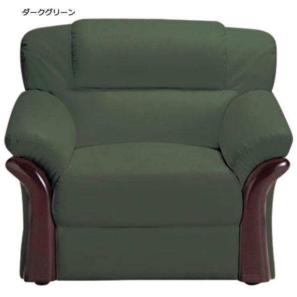 【送料無料】本革木飾り付き省スペースソファー 肘付き 【1人掛け】 ダークグリーン(緑)