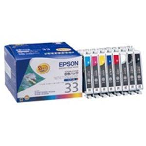 【送料無料】(業務用3セット) EPSON エプソン インクカートリッジ 純正 【IC8CL33】 8色パック