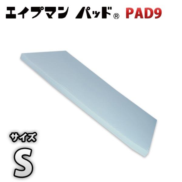 【送料無料】高反発マットレス 【シングル 厚さ9cm ライトグレー】 高耐久性 PAD9 『エイプマンパッド』 〔ベッドルーム 寝室〕【代引不可】