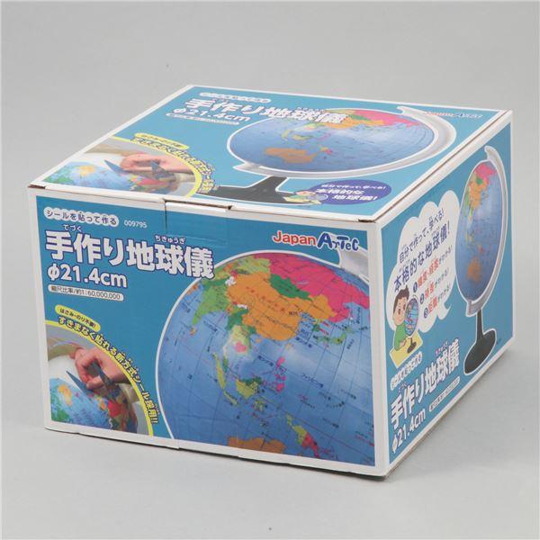 【送料無料】(まとめ)アーテック 手作り地球儀 φ21.4cm 【×5セット】