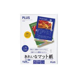 【送料無料】(業務用30セット) プラス きれいなマット紙 IT-140MP A3 100枚