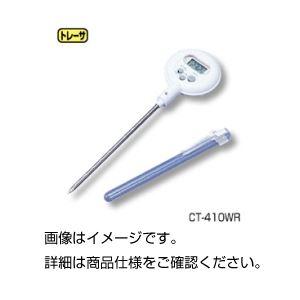 (まとめ)防滴型デジタル温度計CT-410WR【×3セット】