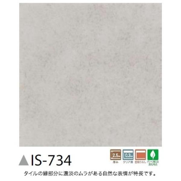 フロアタイル モルタルブロック 18枚セット サンゲツ IS-734