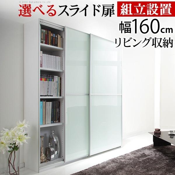 【送料無料】大型スライド式キャビネット・本棚【幅160cm】【壁面収納】 ミラー【代引不可】