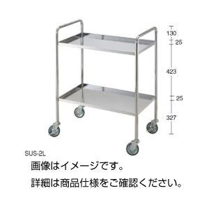 【送料無料】ステンレスカート SUS-2S