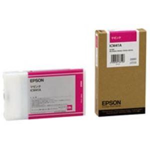 【送料無料】(業務用3セット) EPSON エプソン インクカートリッジ 純正 【ICM41A】 マゼンタ
