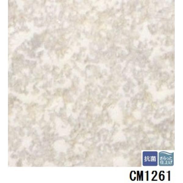【送料無料】サンゲツ 店舗用クッションフロア プレーン 品番CM-1261 サイズ 180cm巾×5m