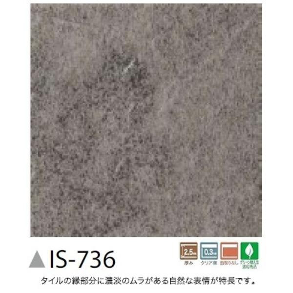【送料無料】フロアタイル モルタルブロック 18枚セット サンゲツ IS-736