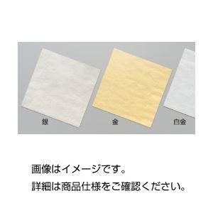 【送料無料】金属箔 銀箔(100枚)