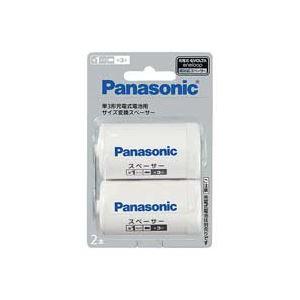 (業務用100セット) Panasonic パナソニック 単1サイズスペーサー BQ-BS1/2B(2本入)