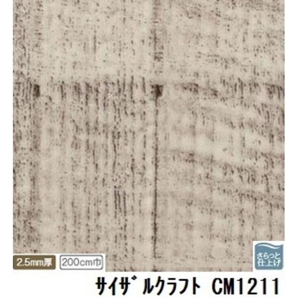 【送料無料】サンゲツ 店舗用クッションフロア サイザルクラフト 品番CM-1211 サイズ 200cm巾×7m