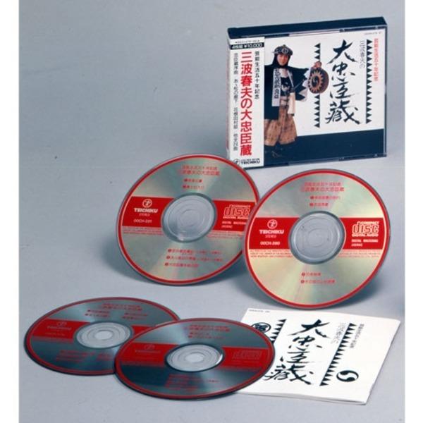 【送料無料】三波春夫の大忠臣蔵 【CD4枚組】 全24演目 別冊歌詞ブックレット付き 〔音楽 ミュージック〕