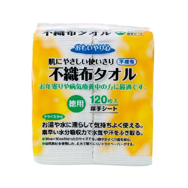 【送料無料】三昭紙業 おもいやり心不織布タオル 120枚 6P