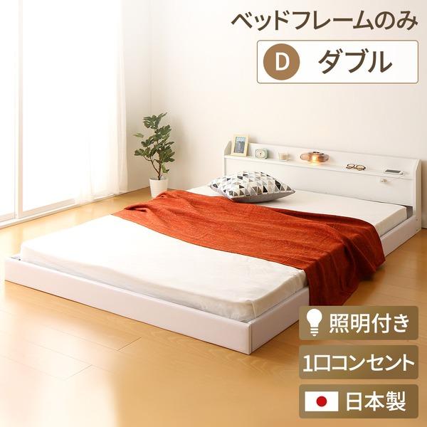 宮付き ローベッド 連結式ベッド ダブルサイズ (ベッドフレームのみ) コンセント付き 棚付き 国産フレーム 低床 低ホルムアルデヒド 『Tonarine トナリネ』 ホワイト 白 【代引不可】