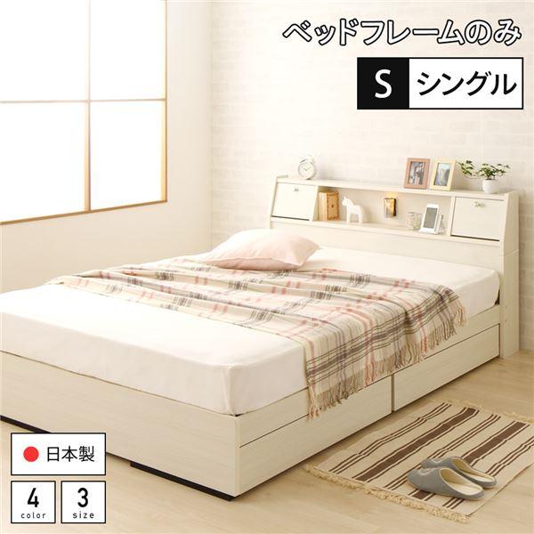 ベッド 日本製 収納付き 引き出し付き 木製 照明付き 棚付き 宮付き コンセント付き シングル ベッドフレームのみ『AJITO』アジット ホワイト木目調