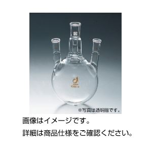 【送料無料】共通摺合四口フラスコ 1000ml