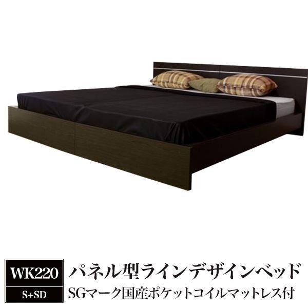 【送料無料】パネル型ラインデザインベッド WK220(S+SD) SGマーク国産ポケットコイルマットレス付 ダークブラウン  【代引不可】