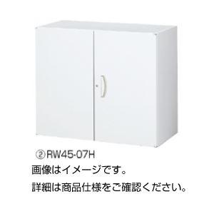 【送料無料】両開き保管庫 RW45-07H