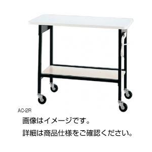 【送料無料】アクティカート AC-2R