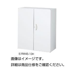 【送料無料】両開き保管庫 RW45-10H